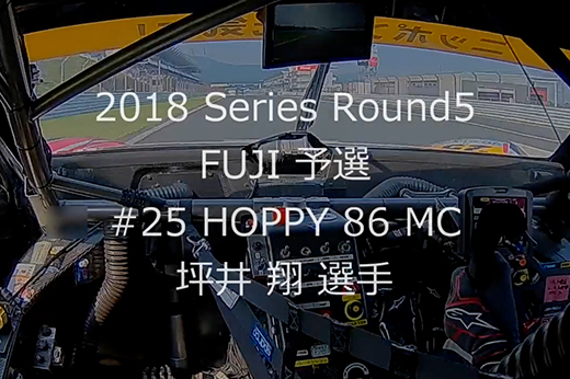 2018 AUTOBACS SUPER GT Round 5 FUJI GT 500mile RACE GT300#25 ポールポジション獲得車載動画