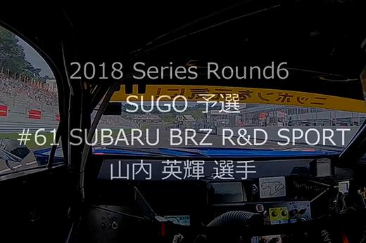 2018 AUTOBACS SUPER GT Round 6 SUGO GT 300km RACE GT300#61