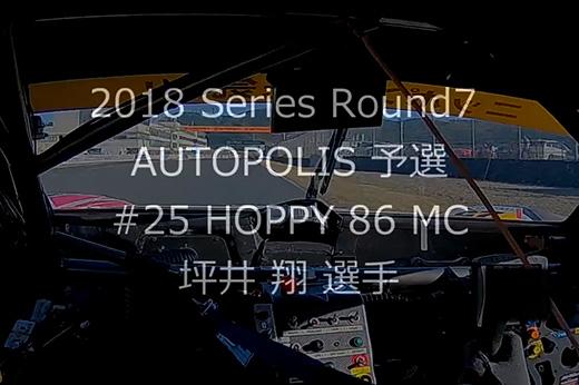 2018 AUTOBACS SUPER GT Round 7 AUTOPOLIS GT 300km RACE GT300#25