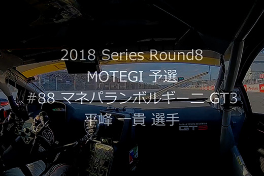 2018 AUTOBACS SUPER GT Round8 MOTEGI GT 250km RACE GRAND FINAL GT300#88