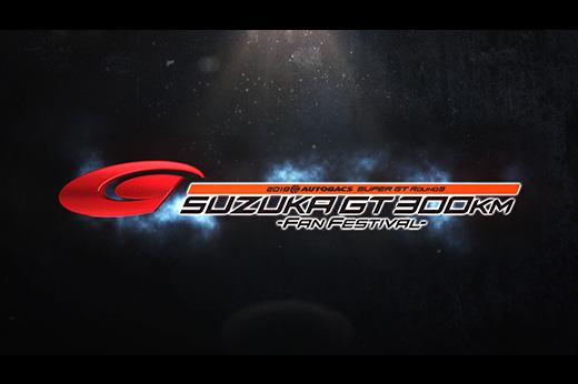 2018 AUTOBACS SUPER GT Round 3 SUZUKA GT 300km -FAN FESTIVAL-
