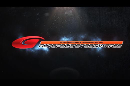 2018 AUTOBACS SUPER GT Round 7 AUTOPOLIS GT 300km RACE