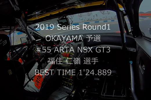 2019 AUTOBACS SUPER GT Round1 OKAYAMA GT 300km RACE GT300#55