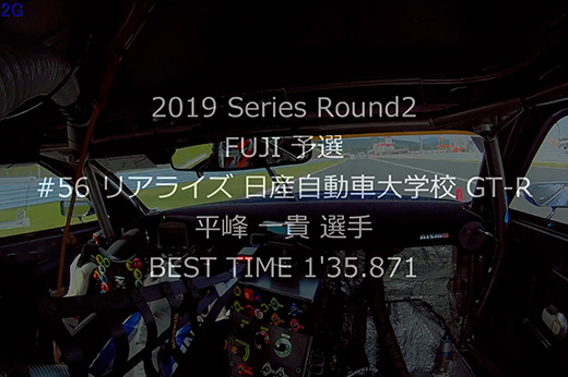 2019 AUTOBACS SUPER GT Round 2 FUJI GT 500km RACE GT300#56