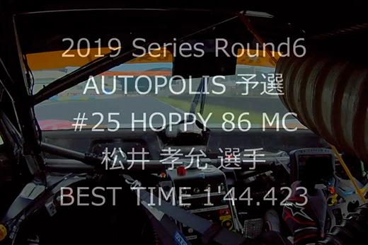 2019 AUTOBACS SUPER GT Round 6 AUTOPOLIS GT 300km RACE GT300#25