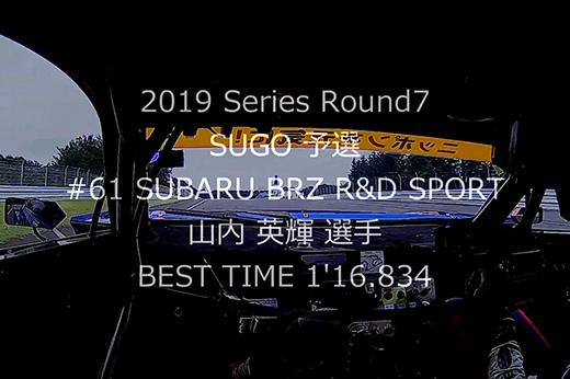 2019 AUTOBACS SUPER GT Round 7 SUGO GT 300km RACE GT300#61