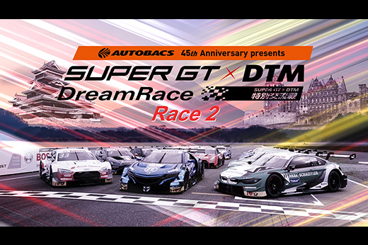 AUTOBACS 45th Anniversary presents SUPER GT x DTM 特別交流戦 Race 2