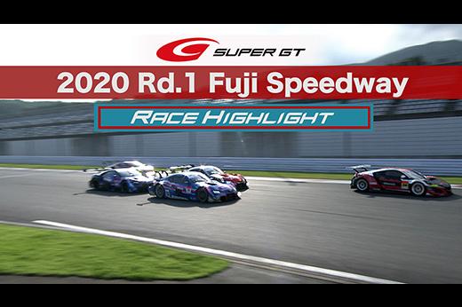 2020 AUTOBACS SUPER GT Rd.1 たかのこのホテル FUJI GT 300km RACE Final
