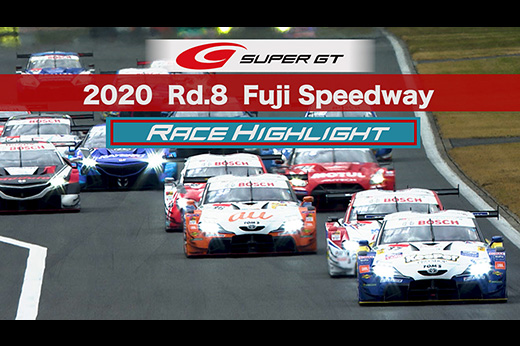 2020 AUTOBACS SUPER GT Round8 たかのこのホテル FUJI GT300km RACE Highlight
