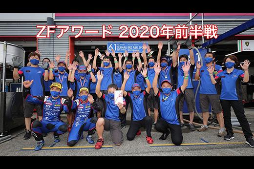 2020 SUPER GT ZFアワード前半戦