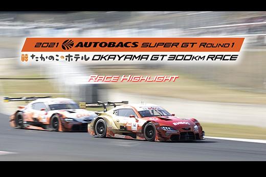 2021 AUTOBACS SUPER GT Round1 たかのこのホテル OKAYAMA GT300km RACE Race Highlight