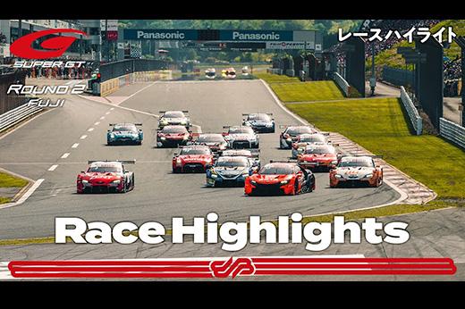 【ハイライト】SUPER GT Round 2 たかのこのホテル 富士 GT 500km RACE