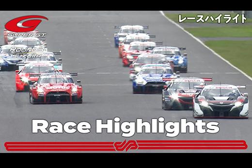【ハイライト】2021 AUTOBACS SUPER GT Round 3 FUJIMAKI GROUP SUZUKA GT 300km RACE