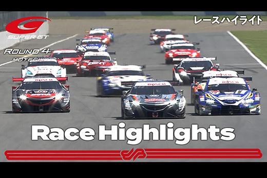 【ハイライト】SUPER GT Round 4 MOTEGI GT 300km RACE