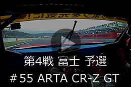 2015 AUTOBACS SUPER GT Round 4 FUJI GT300km RACE #55