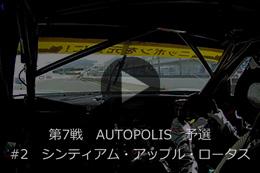 2015 SUPER GT Round7 AUTOPOLIS GT300 #2