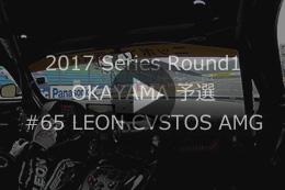 2017 AUTOBACS SUPER GT Round 1 OKAYAMA GT 300km RACE GT300#65