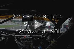 2017 AUTOBACS SUPER GT Round 4 SUGO GT 300km RACE GT300#25