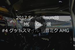 2017 AUTOBACS SUPER GT Round 8 MOTEGI GT GRAND FINAL GT300#4