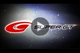 2017 SUPER GT プロモーションビデオ