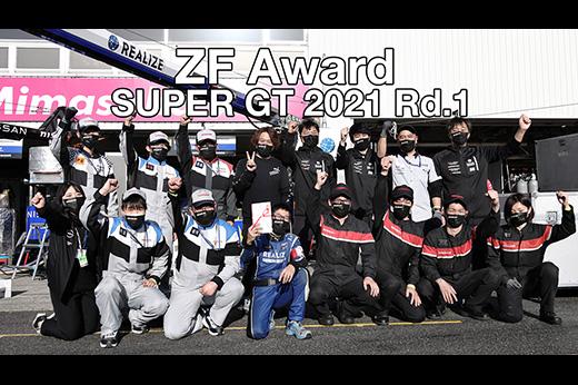 2021 SUPER GT 第1戦 ZFアワード