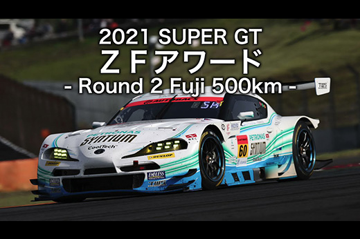2021 SUPER GT 第2戦 ZFアワード
