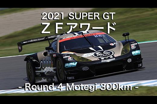 2021 SUPER GT第4戦 ZFアワード