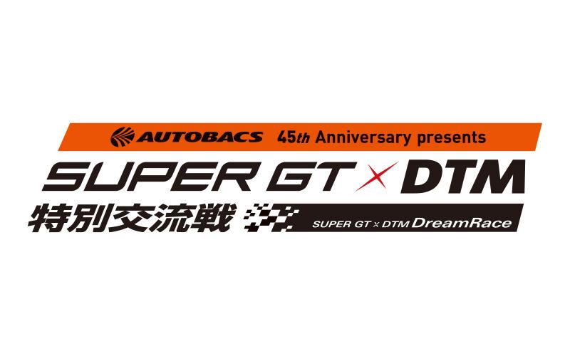 SUPER GT x DTM 特別交流戦:チケットのご案内の画像